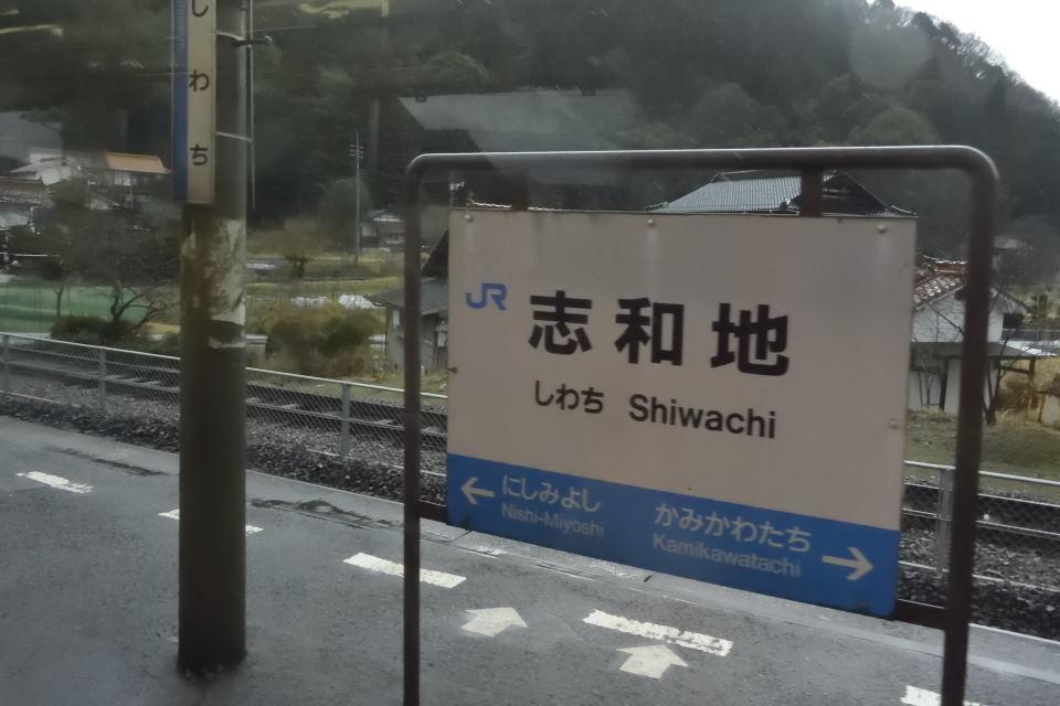 【16:47】三次まで、あと二駅